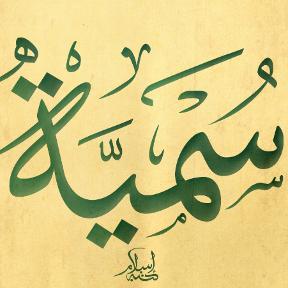 sumaia_eltayeh